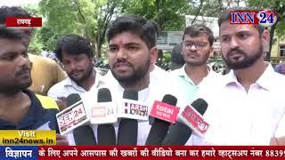 INN24 रायगढ़ - आरक्षण का विरोध में छात्र छात्राएं, कलेक्टर को सौंपा ज्ञापन