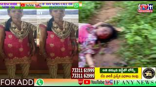 LADY MURDER BY UNKNOWN PERSONS AT VISAKAPATNAM ARAKU ANDHRA PRADESH