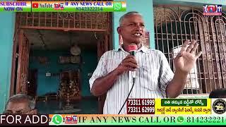 VILLAGE LEADERS HELD VILLAGE MEETING AT MAMIDI PALEM | ANAKAPALLI | VISAKHA | AP