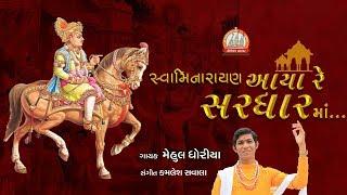 Swaminarayan Aya re Sardhar ma II Mehul Dhoriya & Jagdish Chauhan