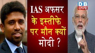 IAS अफसर के इस्तीफे पर मौन क्यों मोदी ? | IAS Officer Kannan Gopinath | #DBLIVE