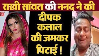 Rakhi sawant की ननद ने की Deepak kalal की सरेआम पिटाई, बाल पकड़ लगाए थप्पड़ !