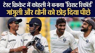 Virat Kohli ने रचा ऐसा इतिहास जो कोई भारतीय कप्तान नहीं बना पाया, Ganguly और Dhoni छूटे पीछे