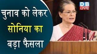 चुनाव को लेकर Sonia Gandhi का बड़ा फैसला | झारखंड में नए Congress अध्यक्ष की नियुक्ति |