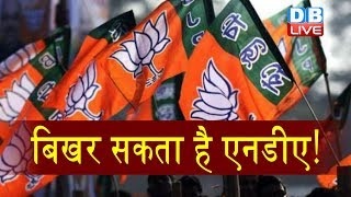 महाराष्ट्र में BJP - Shivsena गठबंधन पर संकट   Nitish Kumar   NDA News   JDU   Bihar news   BJP