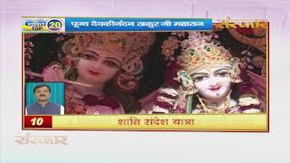 Bhakti Top 20 || 27 August 2019 || Dharm And Adhyatma News || Sanskar