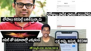 Technews in telugu 436:mi credit loan ,redmi k30,apple 15 inch macbook pro ban, Bug Hunter