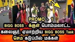 BIGG BOSS TAMIL 3|27th AUGUST 2019|PROMO 1|DAY 65|BIGG BOSS TAMIL 3 LIVE|New Task Bommalaattam