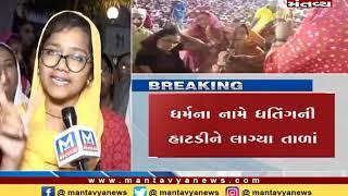 Gujarat NONSTOP | 26-08-2019 | Mantavya News