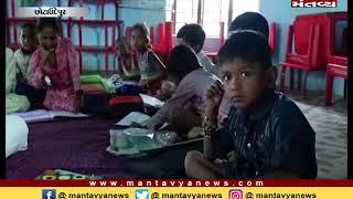 Chhota Udaipur: શિક્ષકે છેલ્લા 3 મહિલનાથી શાળાના એક ઓરડીમાં પોતાનું ઘર બનાવ્યું