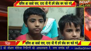 India.. बेटे के घर से चले जाने के बाद बेटे के सदमे में बाप की मौत देखें वीडियो में