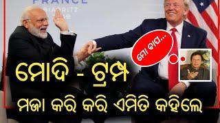 ବିରଳ ଦୃଶ୍ୟ : PM Narendra Modi and Donald Trump in a Funny moment ..ଭିଡିଓ ଦେଖି ପାକିସ୍ତାନ ର ଅବସ୍ଥା ?