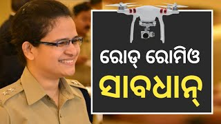 ଜଗିଲାଣି ଡ୍ରୋନ୍, ବେପରୁଆ ଗାଡି ଚାଳକ ସାବଧାନ୍! Traffic DCP Sagarika Nath in action-PPL News Bhubaneswar