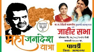 CM Devendra Fadanvis Mahajanadesh Yatra Pathardi live