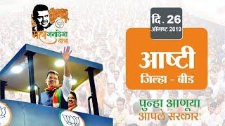 CM Devendra Fadanvis Mahajanadesh Yatra Aashti, Beed  live