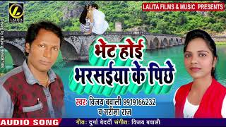 भेट होई भरसईया के पीछे - Vijay Bawali & Garima Raj - Bhet Hoi Bharsaiya Ke Piche   New Bhojpuri Song