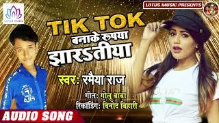 TikTok बनाके रुपया झारsतीया | Ramaiya Raj | TikTok Banake Rupiwa Jharatiya | Super Hit Song 2019