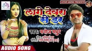Manoj Madhur का सबसे फाड़ू गाना | लागे देवरा से डर | Lage Dewara Se Dar | New Bhojpuri Song 2019