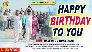 Happy Birthday To You - Anadi Autowala - Krish bhaiya, Anjali Banerjee - Superhit Film Songs 2019