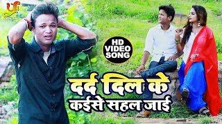 Kush Raja का इस साल का जबरदस्त बेबफाई वीडियो - दर्द दिल के कईसे सहल जाई | Bhojpuri Sad Song 2019