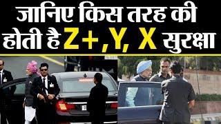 #Manmohan Singh पूर्व पीएम मनमोहन सिंह की SPG सुरक्षा हटाई, जानिए कितनी कैटेगरी की होती है सुरक्षा