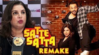 Farah Khan Talks About Satte Pe Satta Remake | Rohit Shetty