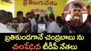 TDP Leaders Says Johar Chandrababu | AP News | Top Telugu TV