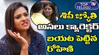 Serial Artist Rohin About Shiva Jyothi Character | Bigg Boss Telugu 3 Latest News | Top Telugu TV