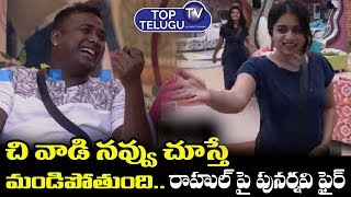 Punarnavi Fires On Rahul Sibligunj | Bigg Boss Telugu 3 Latest Elimination News | Top Telugu TV
