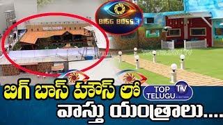About Bigg Boss Season 3 house Set | Bigg Boss Telugu 3 Latest News | Nuthan Naidu | Top Telugu TV