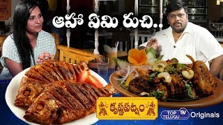 Krishnapatnam BAR & Restaurant | BS Talk Show | Winner Winner Anu Tho Dinner | Top Telugu Kitchen