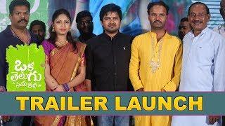 Oka Telugu Premakatha Trailer Launch Event || Bhavani HD Movies