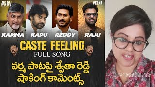 Swetha Reddy Reaction On RGV Caste Feeling Song in Kamma Rajyam Lo Kadapa Reddlu Movie | TopTeluguTV