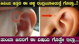 Ear Pit: Why Some People Have That Tiny Extra Hole In Their Ear? || ತುಂಬಾ ಜನರಿಗೆ ಈ ವಿಷಯ ಗೊತ್ತೇ ...
