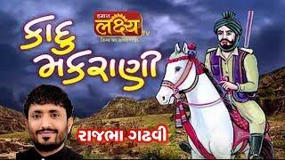 Rajbha Gadhavi || Surveer Kadu Makrani Ni Vat