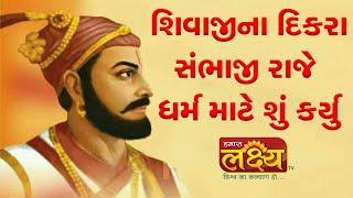 Rajbha Gadhavi || Shivaji No Dikro Sambhaji Raje Dharma Mate Su Karyu