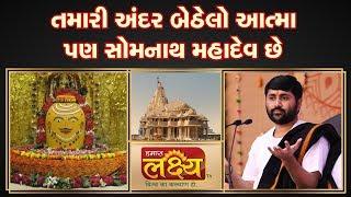 Jigneshdada Radhe Radhe || Tamari Andar Bethelo Atma Pan Somnath Mahadev Che