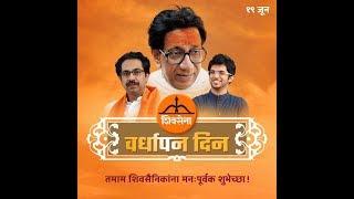 Shivsena Vardhapan Din 2019