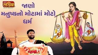 Jigneshdada || Radhe Radhe || Jano Manas No Motama Moto Dharm || Somnath Mahadev