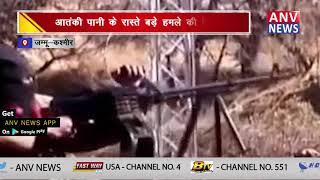 आतंकी  पानी के रास्ते बड़े हमले की फिराक में    ANV NEWS NATIONAL