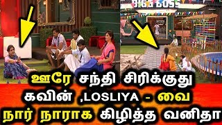 BIGG BOSS TAMIL 3|27th AUGUST 2019|PROMO 2|DAY 65|BIGG BOSS TAMIL 3 LIVE|Vanitha Attack kavin Los