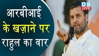 RBI  के खज़ाने पर Rahul Gandhi का वार | RBI से खजाने की चोरी काम नहीं आएगी' | RBI Latest news