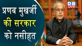 Pranab Mukherjee की सरकार को नसीहत | Pranab Mukherjee latest news | Pranab Mukherjee latest speech