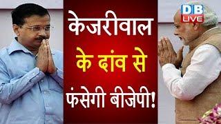 Delhi CM Arvind Kejriwal का ऐलान  | केजरीवाल के दांव से फंसेगी बीजेपी! | delhi latest news| #DBLIVE