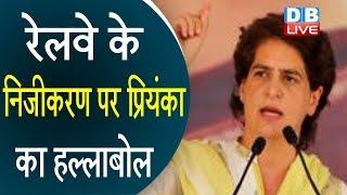 रेलवे के निजीकरण पर Priyanka Gandhi का हल्लाबोल | Priyanka Gandhi Vadra In Raebareli
