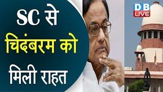 SC से चिदंबरम को मिली राहत | P. Chidambaram latest news | P. Chidambaram News |#DBLIVE