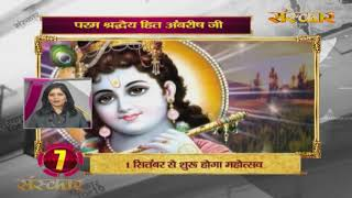 Bhakti Top 10 || 27 August 2019 || Dharm And Adhyatma News ||