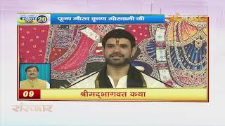 Bhakti Top 20 || 28 August 2019 || Dharm And Adhyatma News || Sanskar