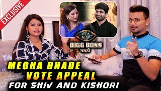 Bigg Boss Marathi Winner Megha Dhade VOTE APPEAL For Shiv And Kishori | Bigg Boss Marathi 2