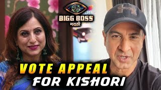 Ronit Roy VOTE APPEAL For Kishori Shahane | Bigg Boss Marathi 2 Grand Finale